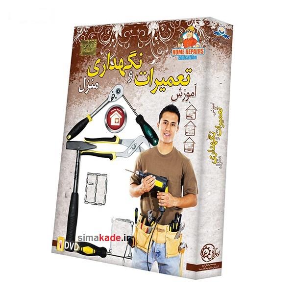 آموزش تعمیرات و نگهداری منزل