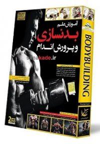 آموزش بدنسازی