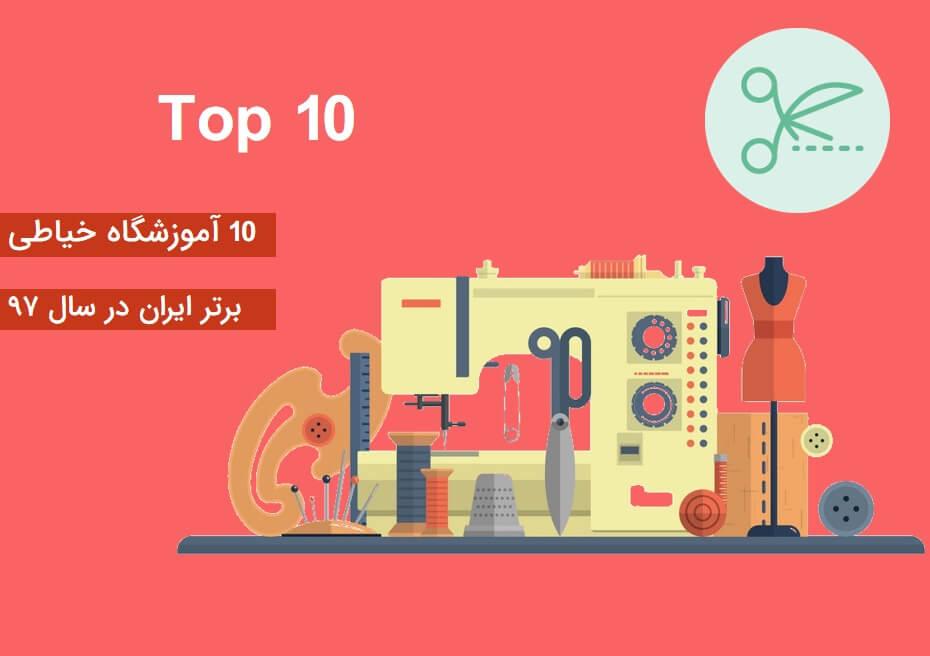 10 آموزشگاه خیاطی برتر ایران