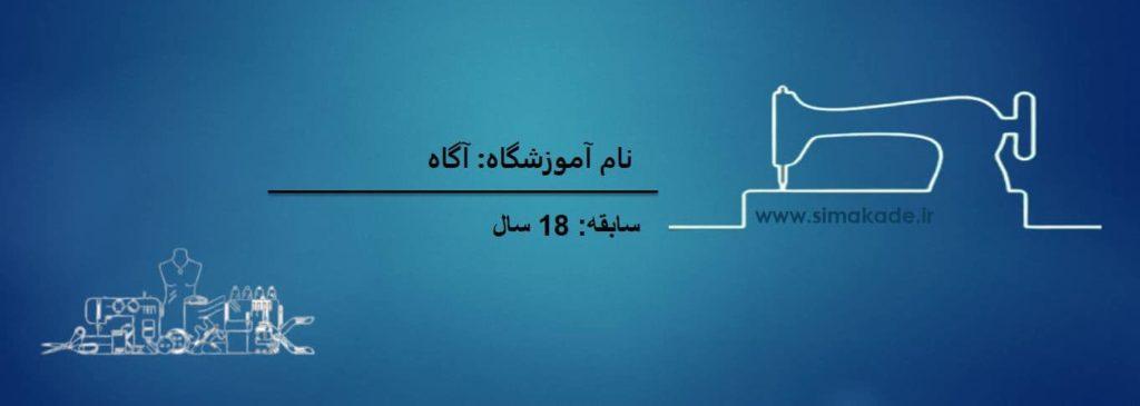 آموزشگاه آگاه مشهد