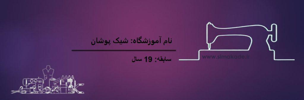 آموزشگاه شیک پوشان مشهد