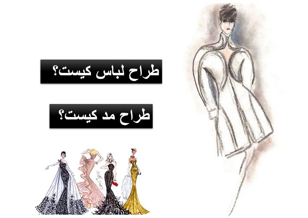 Fashion Designer-min