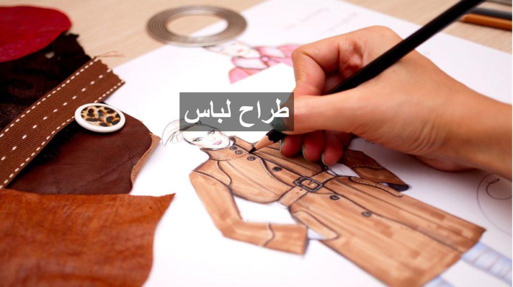 طراح لباس کیست