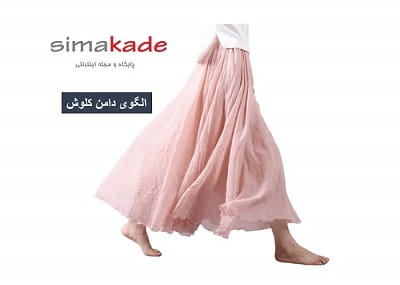 Kaloush-skirt-pattern