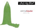آموزش چادر ایرانی