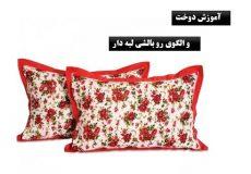 Pillowcover-min