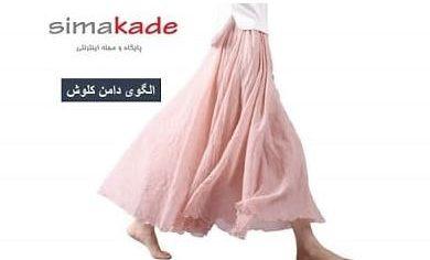 Kaloush-skirt-pattern-min