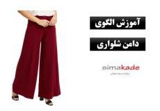 Trouser skirt (1)-min