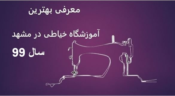 آموزشگاه خیاطی در مشهد